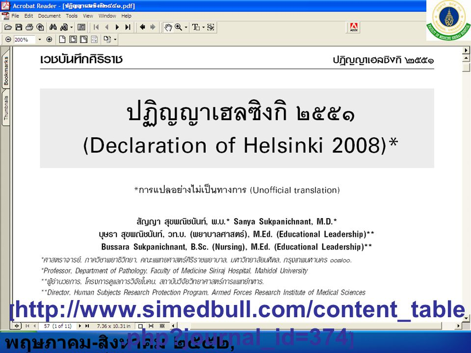 [http://www.simedbull.com/content_table.php journal_id=374] พฤษภาคม-สิงหาคม ๒๕๕๒, ปีที่ ๒, ฉบับที่ ๒.
